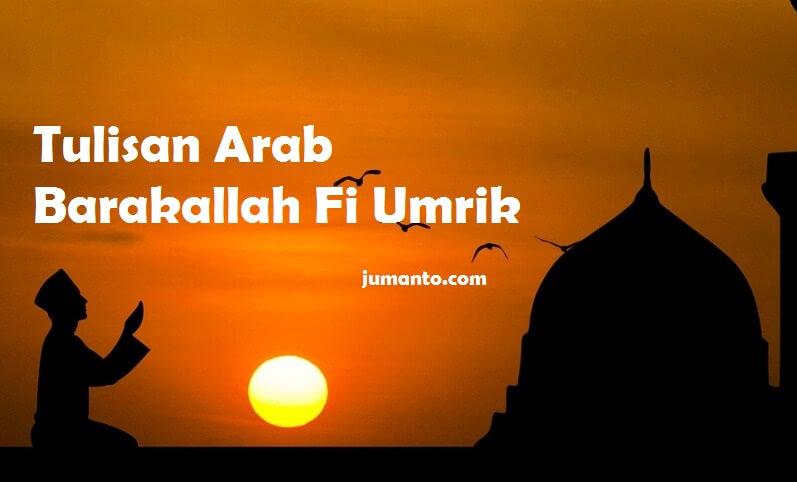 Barakallah Fii Umrik Untuk Suami Istri Ibu Ukhti Tulisan Arab Dan Arti