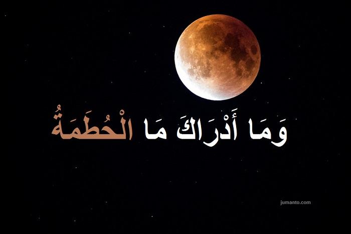 10 Ayat Yang Mengandung Bacaan Izhar Qamariyah di Dalam Al Quran