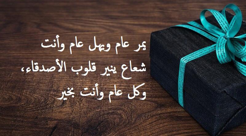 Bahasa Arab Nya Selamat Hari Ibu 5 Ucapan Selamat Ulang Tahun Dalam Bahasa Arab Dan Artinya